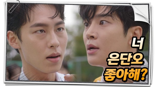 [Extra Ordinary You] EP.18,Ro Woon, angry at Lee Jae-wook, 어쩌다 발견한 하루 20191030