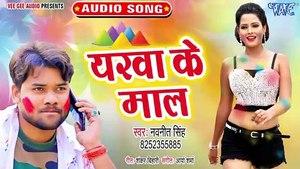 Yaar Ke Maal - Majanuwadar Holi - Navneet Singh