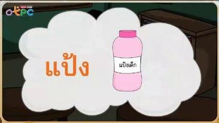 สื่อการเรียนการสอน สระแอ ป.2 ภาษาไทย