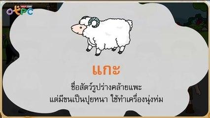 สื่อการเรียนการสอน สระแอะป.2ภาษาไทย