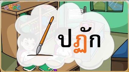 สื่อการเรียนการสอน อักษรกลาง ป.2 ภาษาไทย