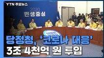 당·정·청, '신종코로나 대응' 예비비 3조 4천억 원 투입 / YTN