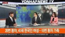 [뉴스포커스] 국내 신종코로나 확진자 총 23명…'제3국 감염' 가능성