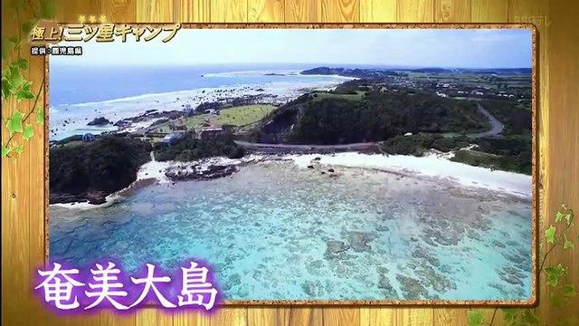 極上!三ツ星キャンプ 奄美大島 ビーチキャンプ 2020年2月5日