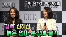 '결백' 신혜선