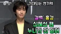 """'결백' 기대되는 신인 홍경 """"실제 신혜선 팬, 누나가 안 믿어"""""""