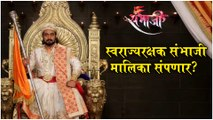 Swarajyarakshak Sambhaji | स्वराज्यरक्षक संभाजी मालिका संपणार? | Zee Marathi