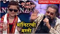 Sur Nava Dhyas Nava | मॉनिटरची मस्ती | GRAND FINALE | Part 2 | Colors Marathi