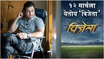 Vijeta | १२ मार्चला येतोय 'विजेता' | Release Date Poster | Subodh Bhave