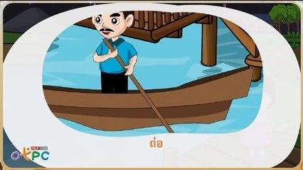 สื่อการเรียนการสอน ฝนตกแดดออก ป.2 ภาษาไทย