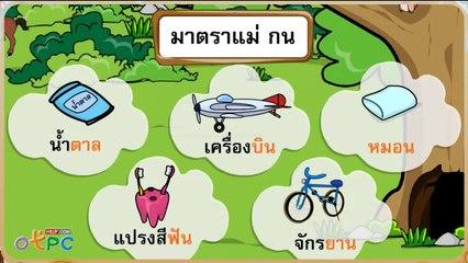 สื่อการเรียนการสอน มาตราตัวสะกด แม่ กนป.2ภาษาไทย