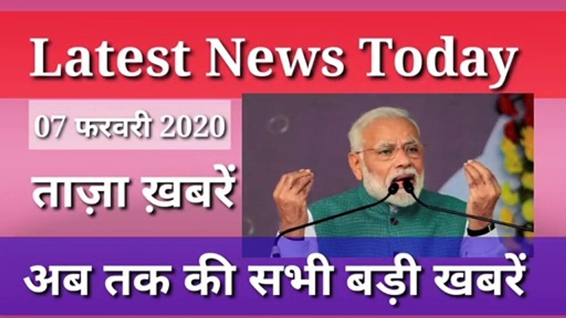 07 February 2020 : Morning News | Latest News Today |  Today News | Hindi News | India News