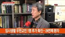 [출근길 인터뷰] 신종코로나, 오늘부터 확대되는 사례정의란?