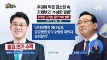 추미애 막은 공소장 속 기재부의 '수상한 결론'
