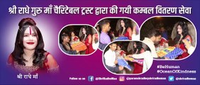 Shri Radhe Maa Distributed Blankets To Help Old, Handicapped and Homeless People In Mumbai
