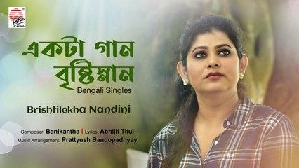 Ekta Gaan Bristisnan | Brishtilekha Nandini | Banikantha|Abhijeet Titul| Prattyush Bandopadhyay