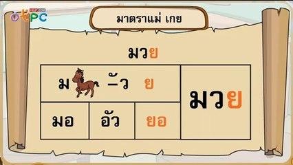 สื่อการเรียนการสอน มาตราตัวสะกดแม่ เกยป.2ภาษาไทย