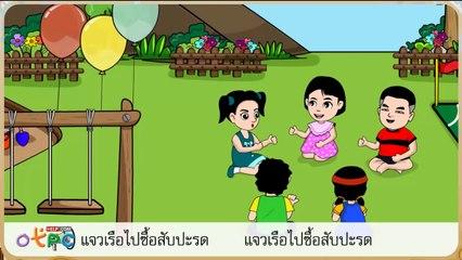 สื่อการเรียนการสอน มาตราแม่ กดป.2ภาษาไทย