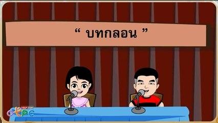 สื่อการเรียนการสอน รื่นรสสักวา ตอนที่ 1ป.2ภาษาไทย