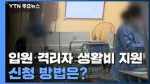 """""""신종 코로나 입원·격리자 생활비 지원""""...신청 방법은? / YTN"""