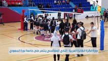 دورة الكرة الطائرة العربية : النادي الصفاقسي ينتصر على جامعة نورة السعودي