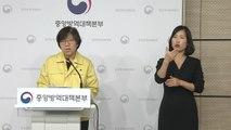 '신종코로나 25번째 확진' 중앙방역대책본부 브리핑 / YTN