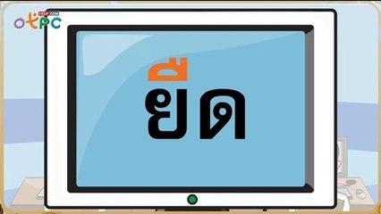 สื่อการเรียนการสอน สระอือป.2ภาษาไทย