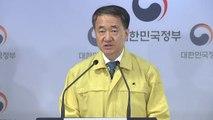 '신종 코로나' 확대 중앙사고수습본부 회의 결과 브리핑 / YTN