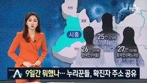 동선 공개 없어 '불안한 시흥'…누리꾼, 확진자 주소 공유