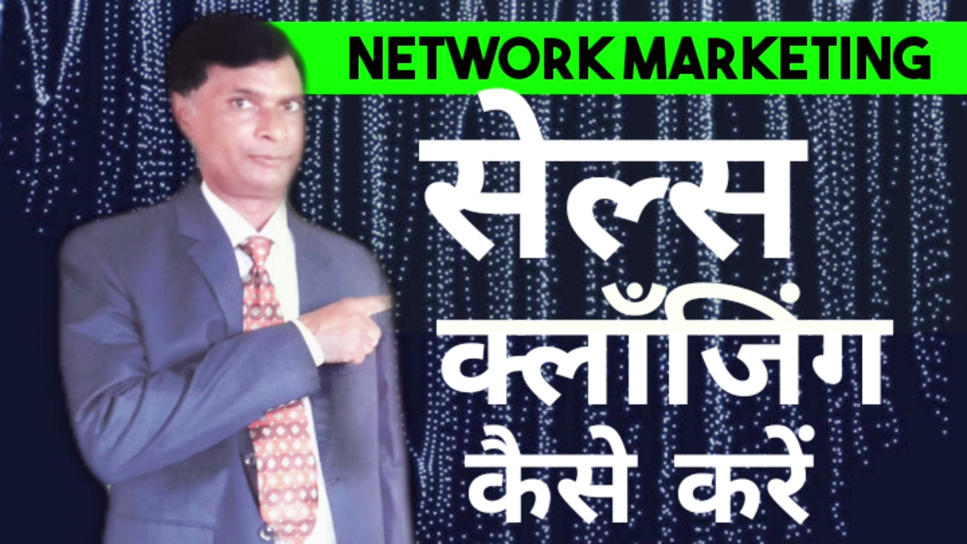 sales closing technique |how to close sale in network marketing| joiinng technique  in NETWORK MARKETING |sales closing tips in network marketing| नेटवर्क मार्केटिंग मे  सेल्स कjoining