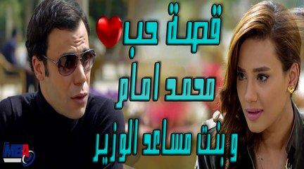 قصة حب محمد امام و بنت مساعد و زير الدخلية