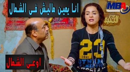 شوف كوميديا مي عز الدين مسخرره (انا يمين ماليش فى الشمال)
