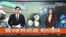 광둥 다녀온 부부·모친 감염…확진자 27명으로