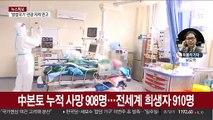 후베이성 사망 91명 추가…中 누적 900명 넘어