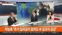[뉴스포커스] 신종코로나 국내 확진자 총 27명…입국제한 확대 '보류'