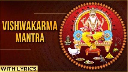विश्वकर्मा मंत्र | Lord Vishwakarma Mantra With Lyrics | Om Vishwakarmay Namah | ॐ विश्वकर्माय नमः