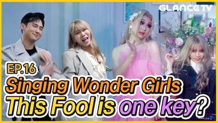 Singing Wonder Girls 'This Fool' is One key??!ㅣJeA Lalala EP.16 l