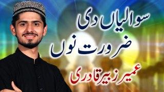 Umair Zubair Qadri New Naat - Sawaliyan Di Zarorat Non - New Naat, Kalaam 1441/2020
