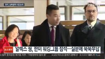 한미, 남북협력사업 논의…개별관광·철도연결 등 조율