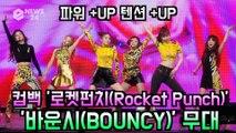 컴백 로켓펀치(Rocket Punch), 타이틀곡 '바운시(BOUNCY)' 쇼케이스 무대