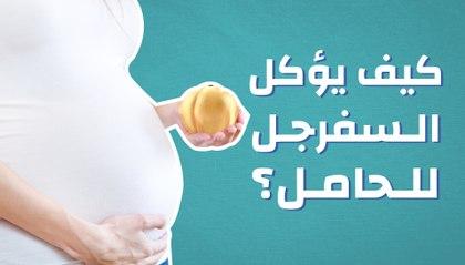 كيف يؤكل السفرجل للحامل