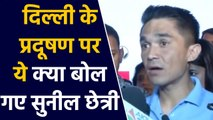 Delhi Pollution: Sunil Chhetri express concern on toxic air pollution after Deepawali वनइंडिया हिंदी