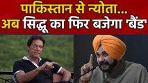 Navjot Sidhu को फिर Pakistan से न्योता, Kartarpur Corridor पर Imran Khan ने बुलाया | वनइंडिया हिंदी