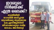 ഇവരുടെ നന്മയ്ക്ക് നല്കാം ഒരു ലൈക്ക്! KSRTC Bus Staff Help Lonely Girl Elzeena Joseph at Night, Social Media Praise Them