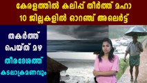 Rain In Kerala : Orange Alert has been issued at 10 districts | Oneindia Malayalam