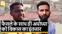 मंदिर-मस्जिद विवाद नहीं, Job चाहते हैं Ayodhya के युवा