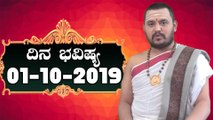 Astrology 01/11/2019 : 12 ರಾಶಿಚಕ್ರಗಳ ದಿನ ಭವಿಷ್ಯ | BoldSky Kannada