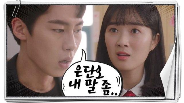 [Extra Ordinary You] EP.19,Jae-wook's sincerity, 어쩌다 발견한 하루 20191031