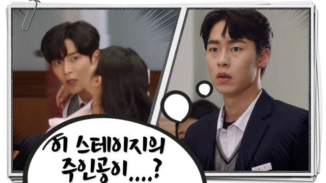 [Extra Ordinary You] EP.20,find a loophole, 어쩌다 발견한 하루 20191031