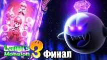 Luigi's Mansion 3 #26 — ФИНАЛ и Последний Босс {Switch} прохождение часть 26